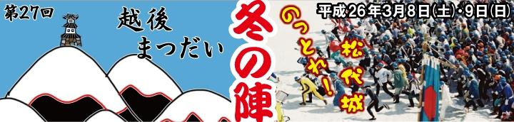 松代冬の陣.jpg