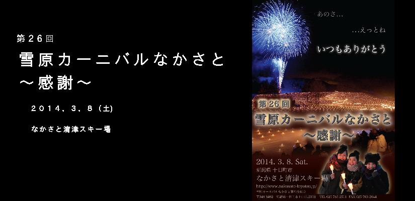 雪原カーニバルなかさと2014.png